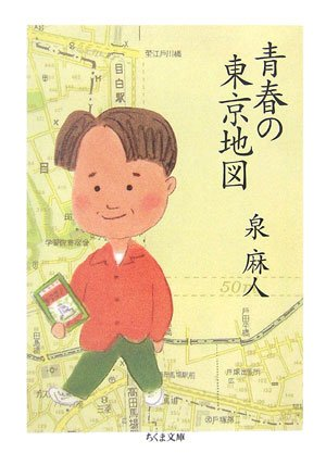 青春の東京地図 / 泉 麻人
