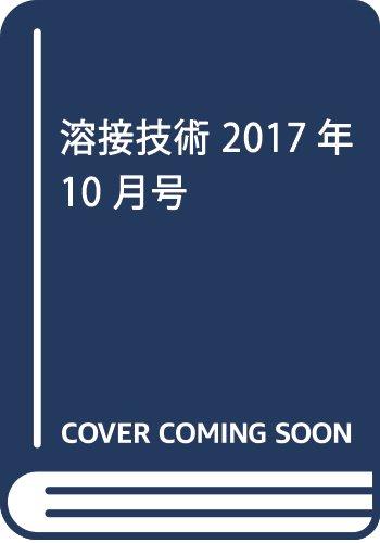 溶接技術 2017年 10 月号 [雑誌]