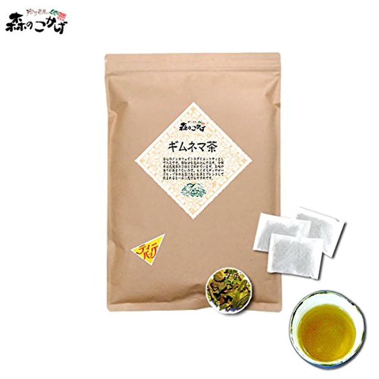 先住民超えてダーツ森のこかげ ギムネマ茶 (2g×100p 内容量変更) ぎむねま茶 100% B