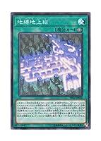 遊戯王 日本語版 DP22-JP026 Earthbound Geoglyph 地縛地上絵 (スーパーレア)