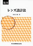 復刊 レンズ設計法