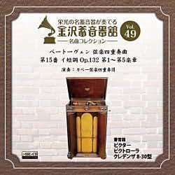 金沢蓄音器館 Vol.49 【ベートーヴェン 弦楽四重奏曲 第15番 イ短調 Op.132】 (MEG-CD)