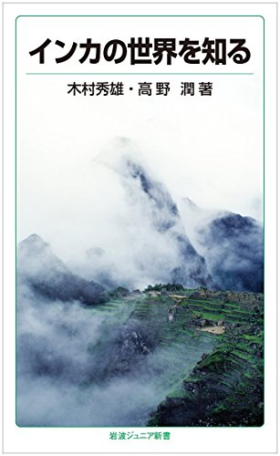 インカの世界を知る (岩波ジュニア新書)の詳細を見る