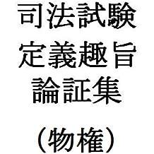 司法試験定義趣旨論証集(物権)