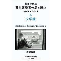 気まぐれに芥川賞受賞作品を読む 2007 - 2012(Collected Essays, Volume 2)