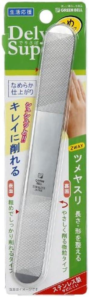 しかしながらディレイ突撃DelySupo ツーウェイ ツメヤスリ GSA-11
