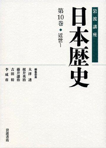 近世1 (岩波講座 日本歴史 第10巻)の詳細を見る