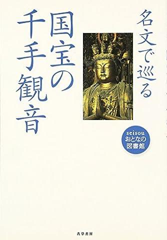 名文で巡る国宝の千手観音 (seisouおとなの図書館)