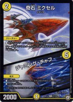 デュエルマスターズ DMBD07-b 11/14 奇石 ミクセル/ジャミング・チャフ (R レア) 超誕!!ツインヒーローデッキ80 Jの超機兵VS聖剣神話†