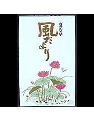【まとめ買い】風だより 夏の章 バラ詰 ×2セット