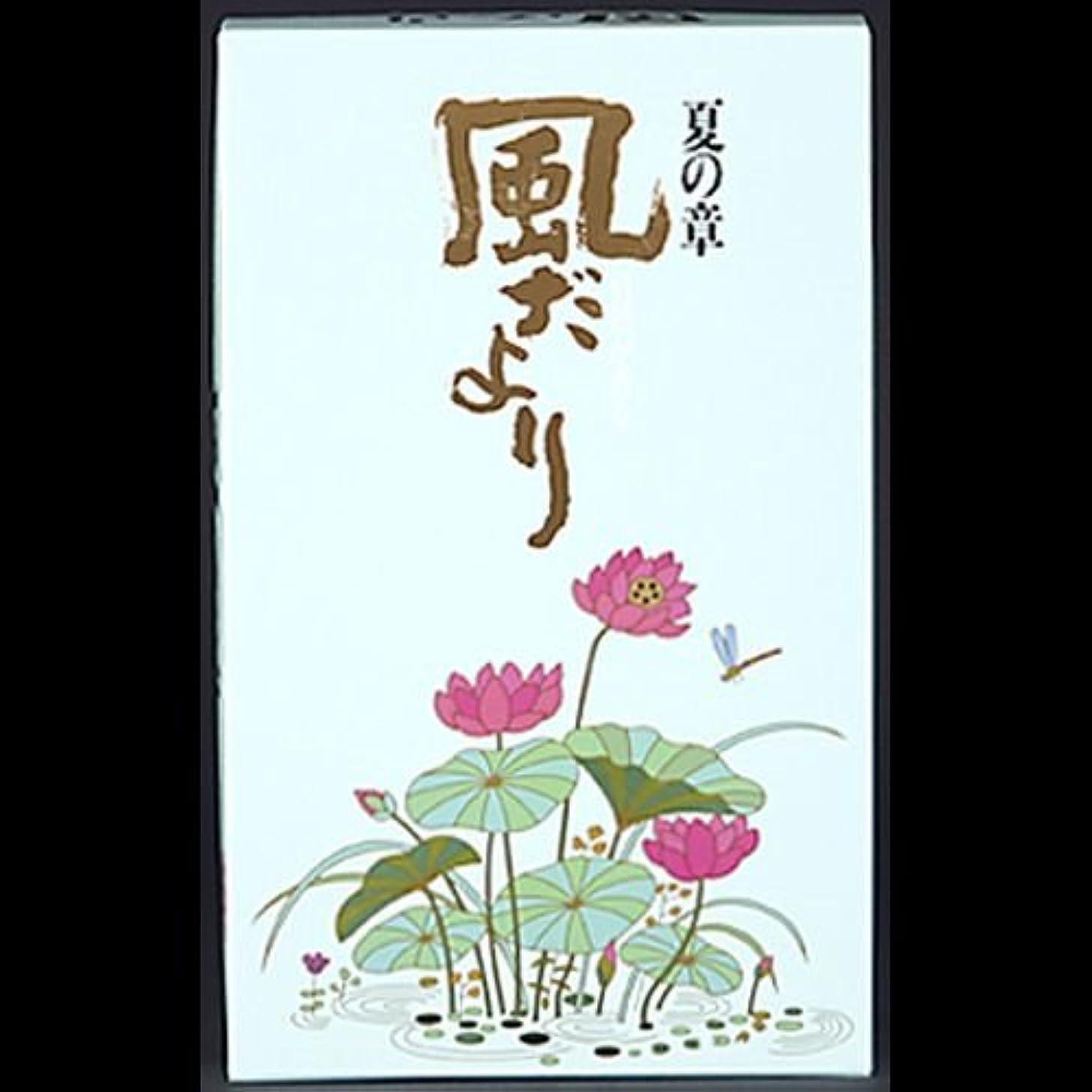 キャップタオルセンブランス【まとめ買い】風だより 夏の章 バラ詰 ×2セット
