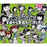 ハロー!プロジェクトの全曲から集めちゃいました! Vol.2 吉田豪編