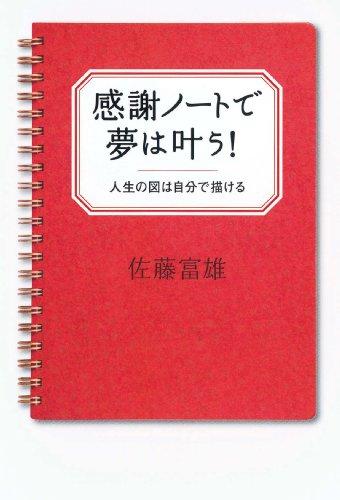 感謝ノートで夢は叶う!人生の図は自分で描けるの詳細を見る
