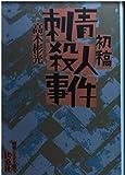 初稿・刺青殺人事件―昭和ミステリ秘宝 (扶桑社文庫)