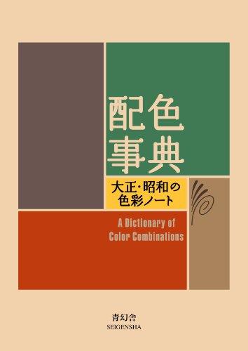 配色事典―大正・昭和の色彩ノートの詳細を見る