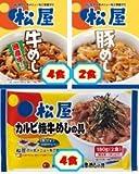 松屋人気丼ぶり詰め合わせ(10食入)【お値打ちセール】(国産牛めし,豚めし,カルビ焼肉)