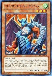 遊戯王カード 【コアキメイル・デビル】 DE03-JP129-N ≪デュエリストエディション3 収録カード≫