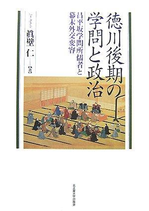 徳川後期の学問と政治―昌平坂学問所儒者と幕末外交変容