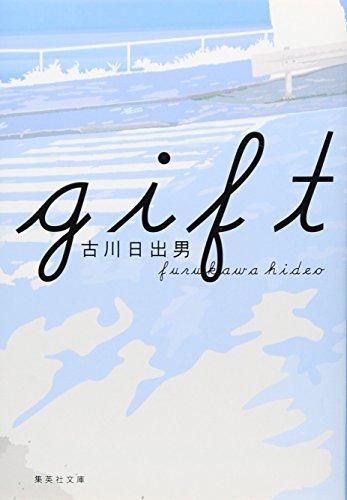 gift (集英社)【金の斧】