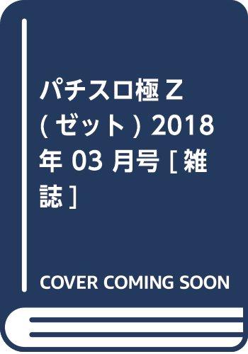 パチスロ極Z(ゼット) 2018年 03 月号 [雑誌]