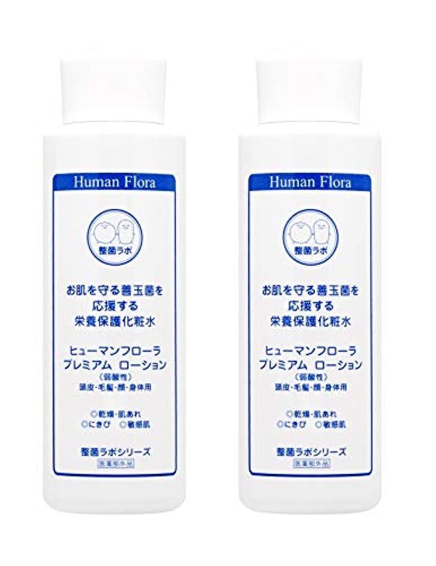 毎回レモン収束ヒューマンフローラ プレミアムローション(医薬部外品)2本セット
