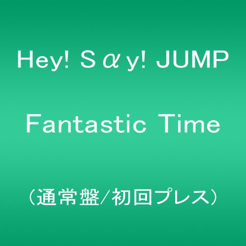 Fantastic Time(通常盤/初回プレス) Hey! Say! JUMP ジェイ・ストーム