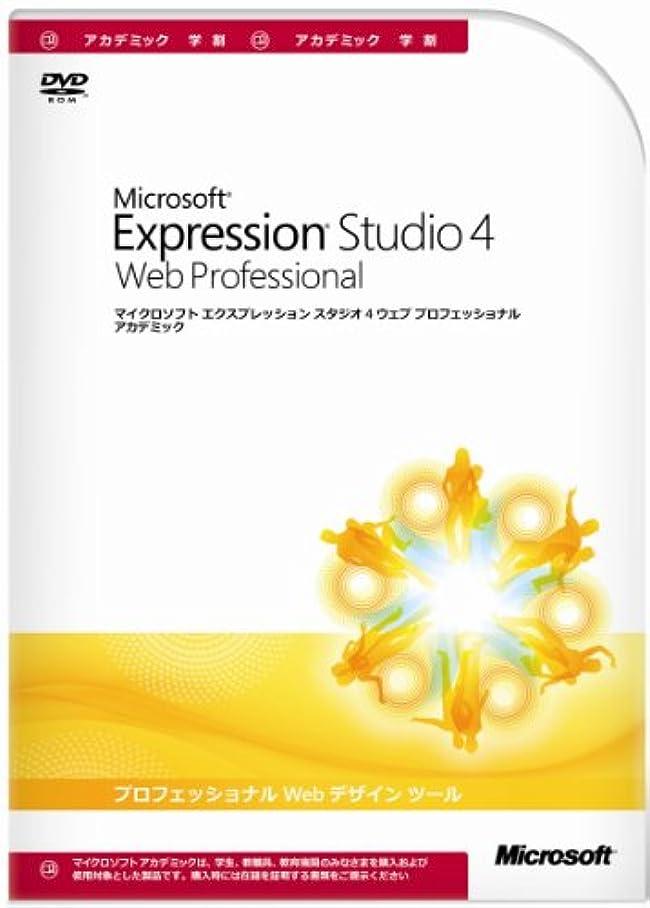 自分自身応じる満たすExpression Studio Web Professional 4.0 日本語版 アカデミック版