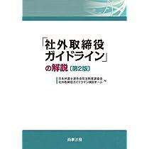 「社外取締役ガイドライン」の解説〔第2版〕