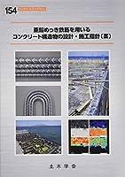 亜鉛めっき鉄筋を用いるコンクリート構造物の設計・施工指針(案) (コンクリートライブラリー 154)