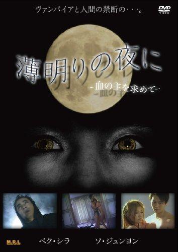 薄明りの夜に-血の主を求めて- [DVD]