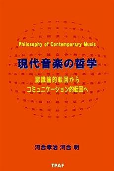 [河合孝治、河合明]の現代音楽の哲学:認識論的転回からコミュニケーション的転回へ
