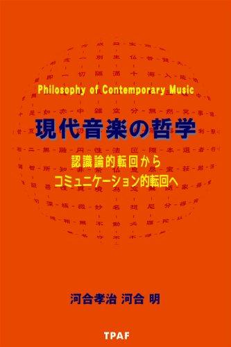 現代音楽の哲学:認識論的転回からコミュニケーション的転回へ