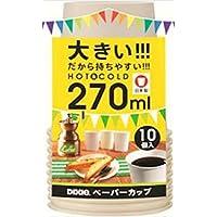 日本デキシー 紙カップ 270ml 10P