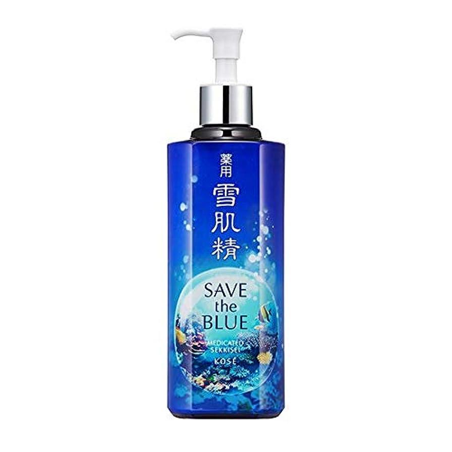 崇拝する失うポーズコーセー 雪肌精 「SAVE the BLUE」デザインボトル(みずみずしいタイプ) 500ml【2019限定】