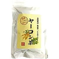 【国産 無農薬 100%】ヤーコン茶 3g×10パック 山梨県産 ノンカフェイン
