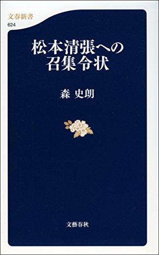 松本清張への召集令状 (文春新書)