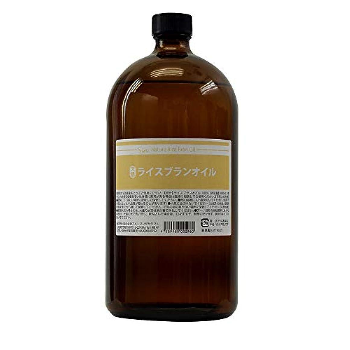 おかしいコントラストホバート天然無添加 国内精製 ライスブランオイル 1000ml (1L)