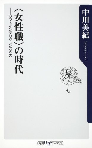 〈女性職〉の時代 ― ソフトインテリジェンスの力 (角川oneテーマ21 C 155)の詳細を見る