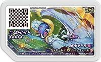 ポケモンガオーレ/グランドラッシュ1弾/GR1-071 ルナアーラ【グレード5】