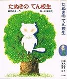 たぬきのてん校生 (1980年) (あかね創作どうわ)