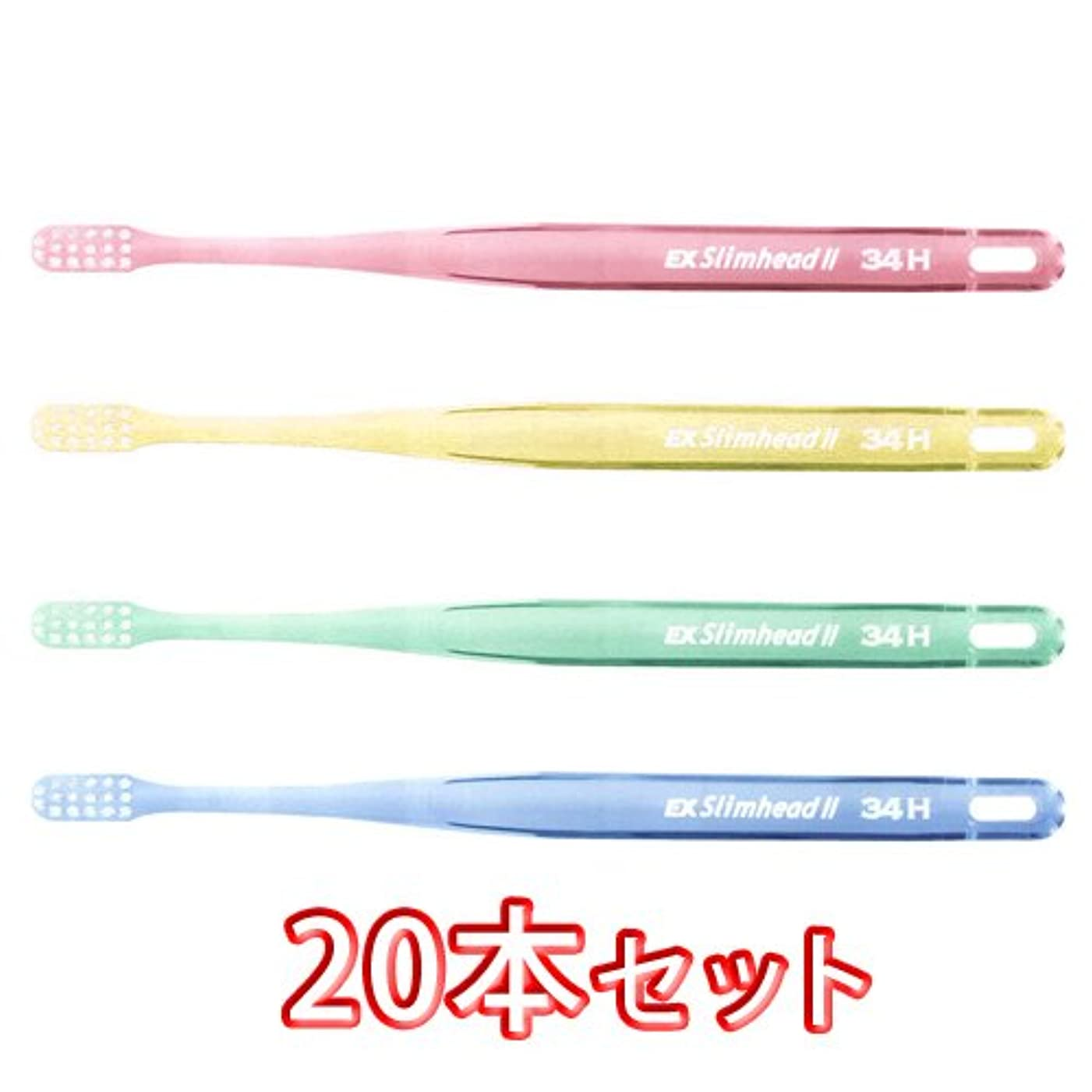 維持する警告する柔らかい足ライオン スリムヘッド2 歯ブラシ DENT . EX Slimhead2 20本入 (34H)