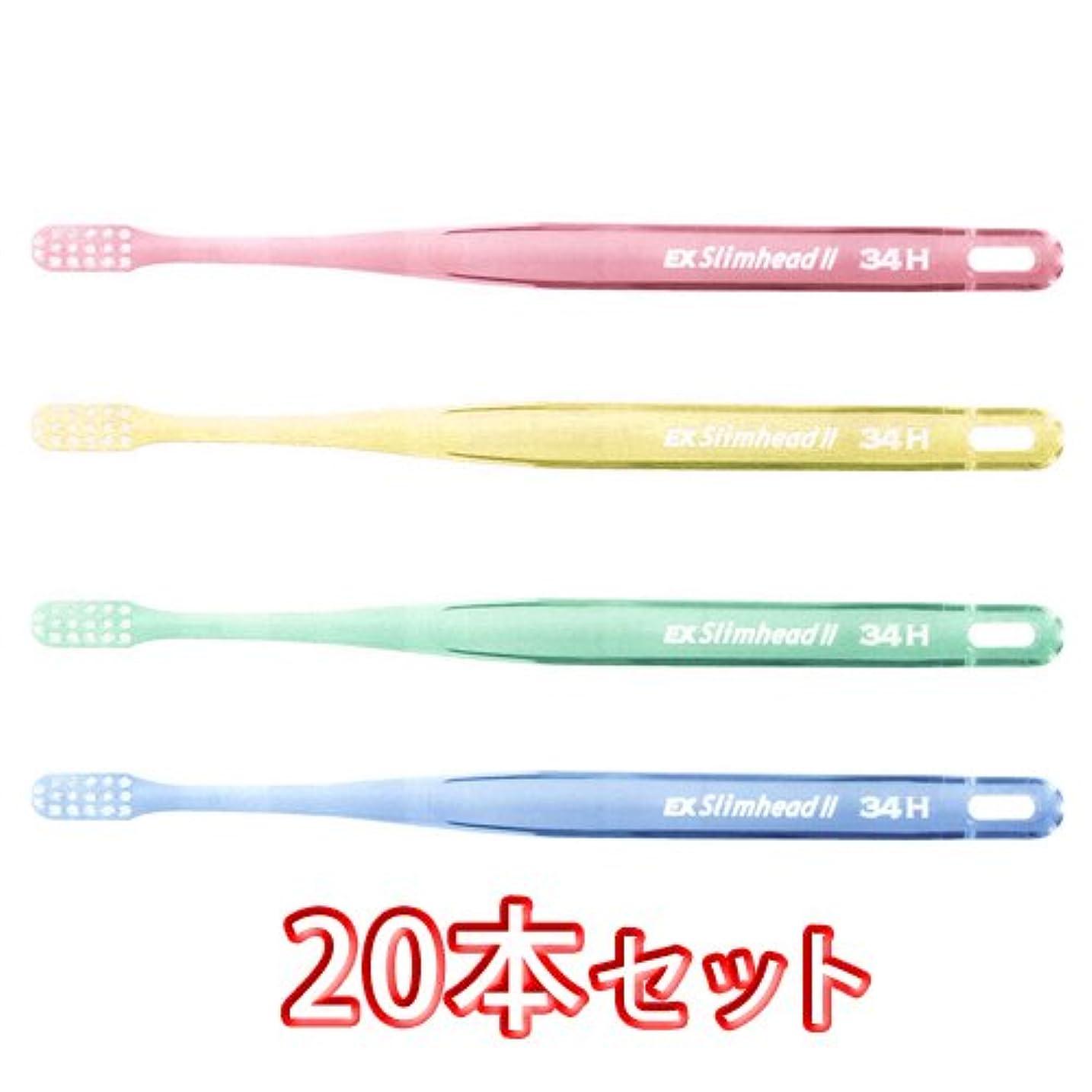 安全でない延ばすスライムライオン スリムヘッド2 歯ブラシ DENT . EX Slimhead2 20本入 (34H)