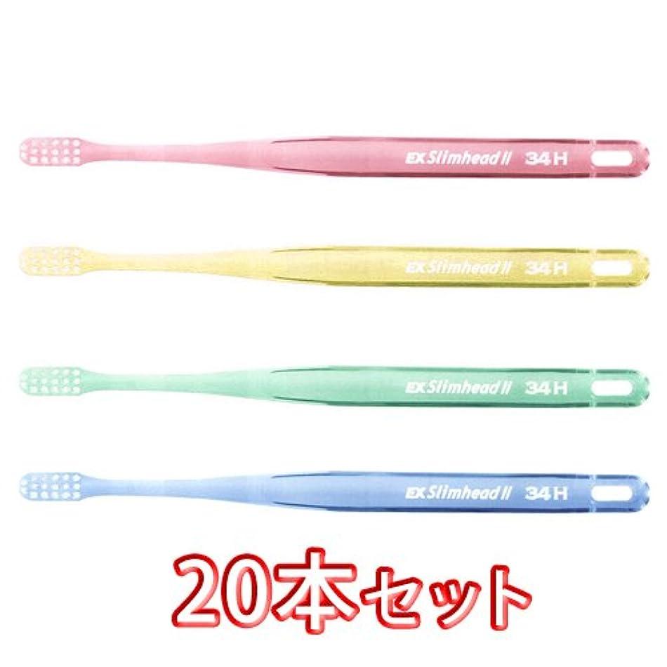 スティック投げ捨てる極めて重要なライオン スリムヘッド2 歯ブラシ DENT . EX Slimhead2 20本入 (34H)