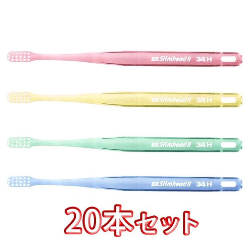 数学者狭い赤道ライオン スリムヘッド2 歯ブラシ DENT . EX Slimhead2 20本入 (34H)