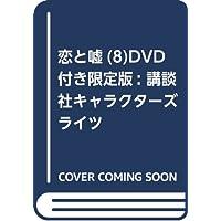 恋と嘘(8)DVD付き限定版: 講談社キャラクターズライツ