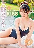大野さえこ WHITE KISS [DVD]