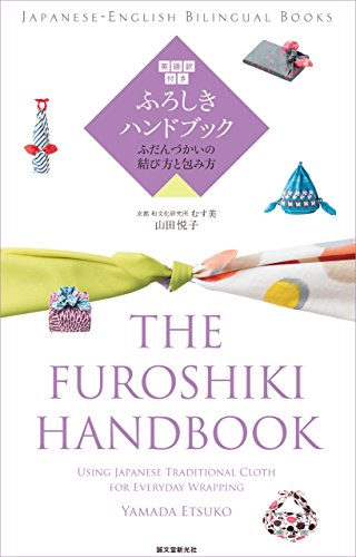 英語訳付き ふろしきハンドブック The Furoshiki Handbook: ふだんづかいの結び方と包み方 Using Japanese Traditional Cloth for Everyday Wrapping (JAPANESE-ENGLISH BILINGUAL BOOKS)