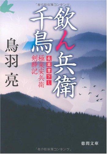 極楽安兵衛剣酔記 飲ん兵衛千鳥 (徳間文庫)