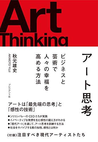 アート思考 ビジネスと芸術で人々の幸福を高める方法