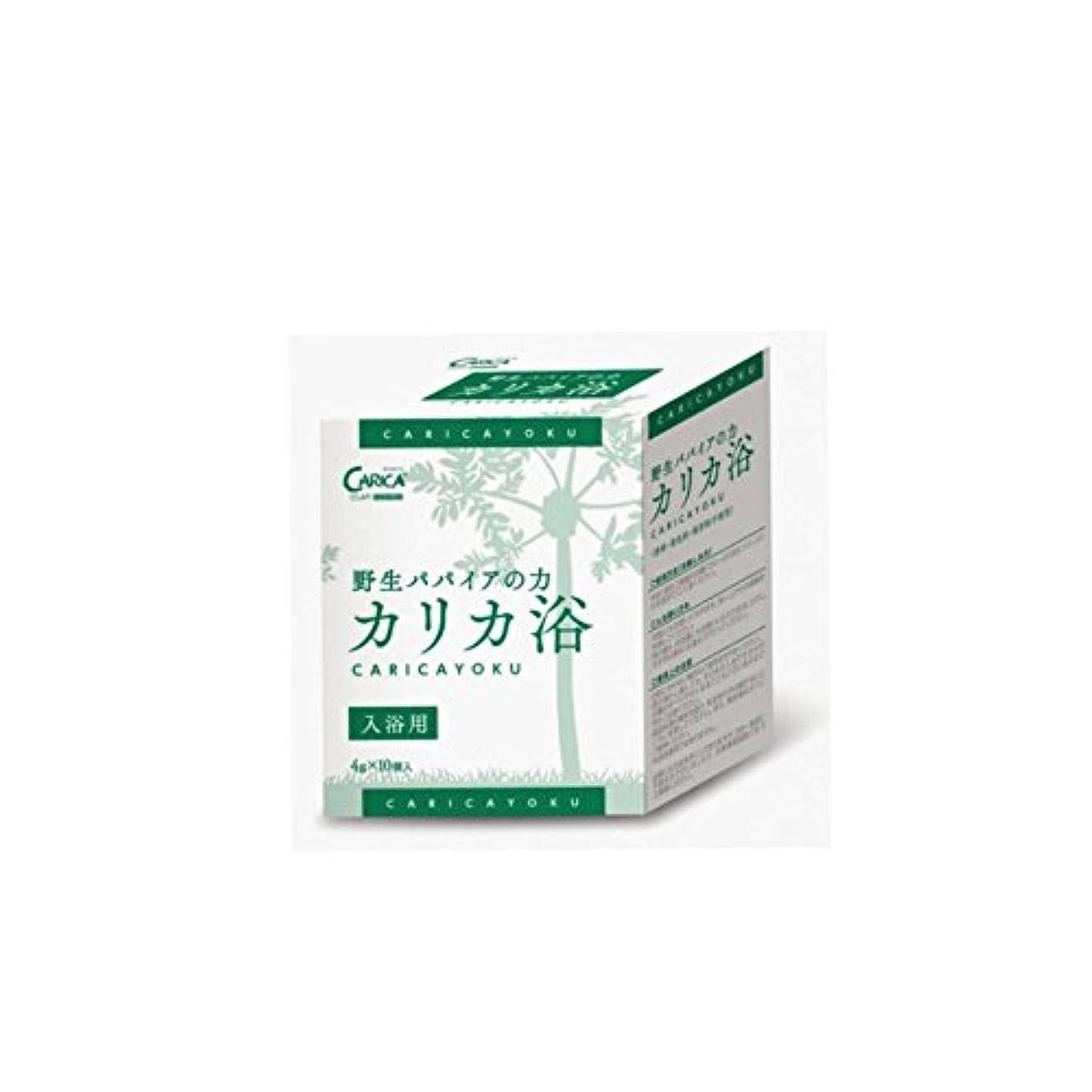ホステルリー融合カリカの入浴剤(カリカ浴)